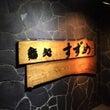 青森の寿司屋さん