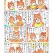 【漫画】熊太君 老年…