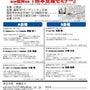 熊本復興支援セミナー…