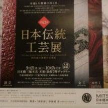 第63日本伝統工芸展