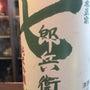 青森県 竹浪酒造店 …