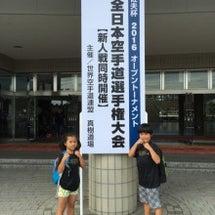 真樹日佐夫杯 全日本…