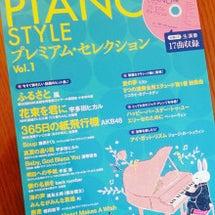 発売!!『PIANO…