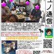 ジュノ通信 最新号