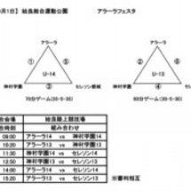 U-15 10/1…