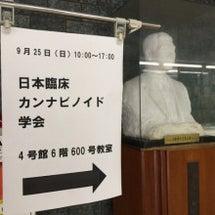 日本臨床カンナビノイ…