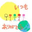 月に☆あんちゃん