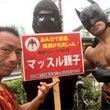 【全国仮装大会201…