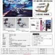 DRONE RACE…