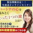【必見】10月4日(…