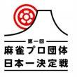 麻雀プロ団体日本一決…