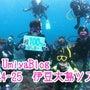 伊豆大島ツアーブログ…