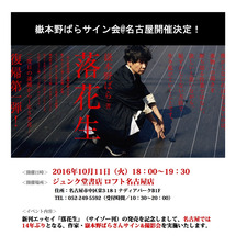 名古屋サイン会10・…