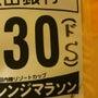 秋田100キロマラソ…