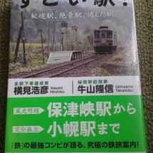 「すごい駅!」文庫化