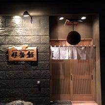 伊勢鮨〜小樽でミシュ…