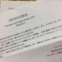 ご招待いただきました…