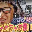 【ホストTV】めちゃ…