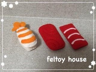 フェルト お寿司