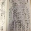 日本国憲法には「愛す…