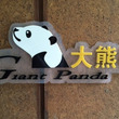 上海ビジネス&パンダ…