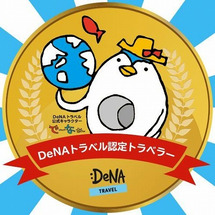 『DeNAトラベル認…