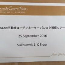 ASEAN不動産資格…