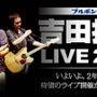 吉田拓郎LIVE20…