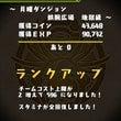 【サブ垢】ランク50…