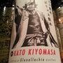 熊本城復興支援ボトル