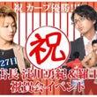 広島カープ優勝や!!…