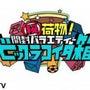 NTV系「ビックラコ…