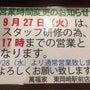 2016/09/27