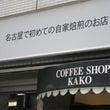 【珈琲店 かこ @名…