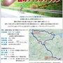 鶴峠サイクルマラソン…