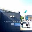 札幌市水道記念館  …