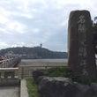 江島神社に参拝してき…