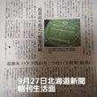 北海道新聞に風呂敷に…