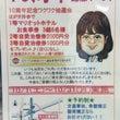 10周年記念イベント…