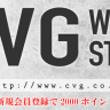 【CVG WEB S…