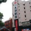 名古屋1泊2日の旅第…