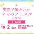 10/2(日)【笑顔…