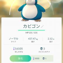 ポケモンGO加藤バー…