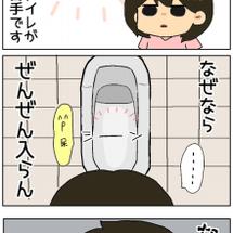 VS和式トイレ
