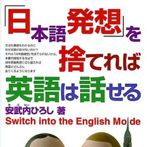 日本語発想を捨てれば…