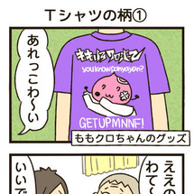 Tシャツの柄1,2