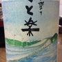 石川の酒「能登のとと…
