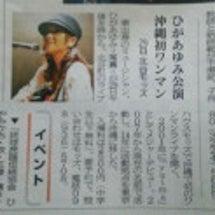 沖縄タイムス。