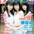 欅坂46!3rdシン…