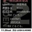 【西恵利香LIVE・…